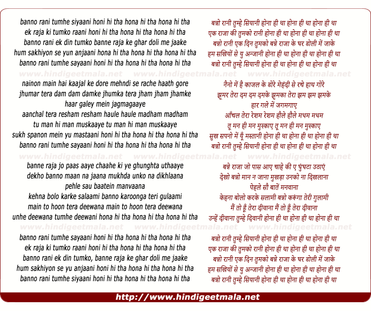 lyrics of song Banno Rani Tumhe Siyaani Hona Hi Tha
