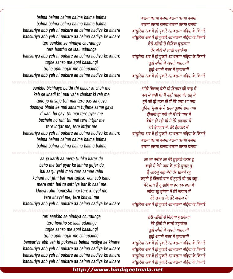 lyrics of song Bansuriya Ab Ye Hi Pukare