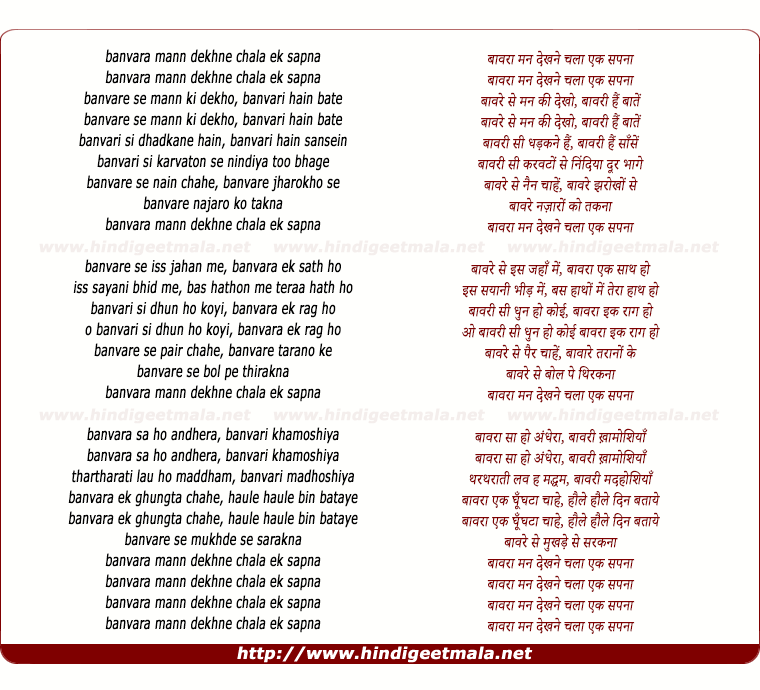 lyrics of song Bawara Mann Dekhne Chala Ek Sapna