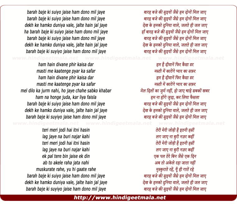 lyrics of song Barah Baje Kee Suiyo Jaise Ham Dono Mil Jaye