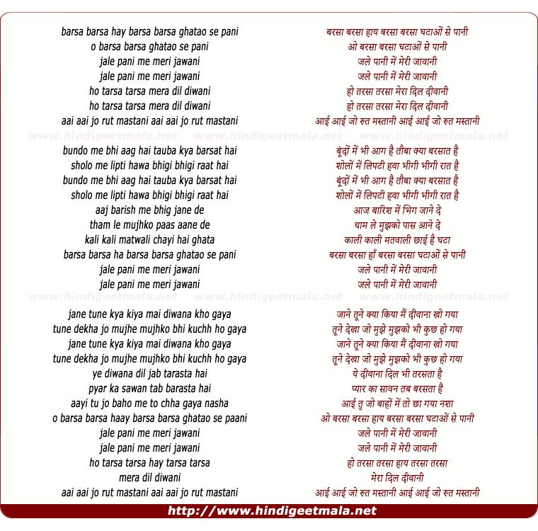 lyrics of song Barasa Barsa Haay Barasa Barsa Ghataao Se Paani