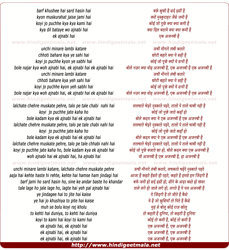 lyrics of song Barf Khushee Hai Sard Hasin Hai