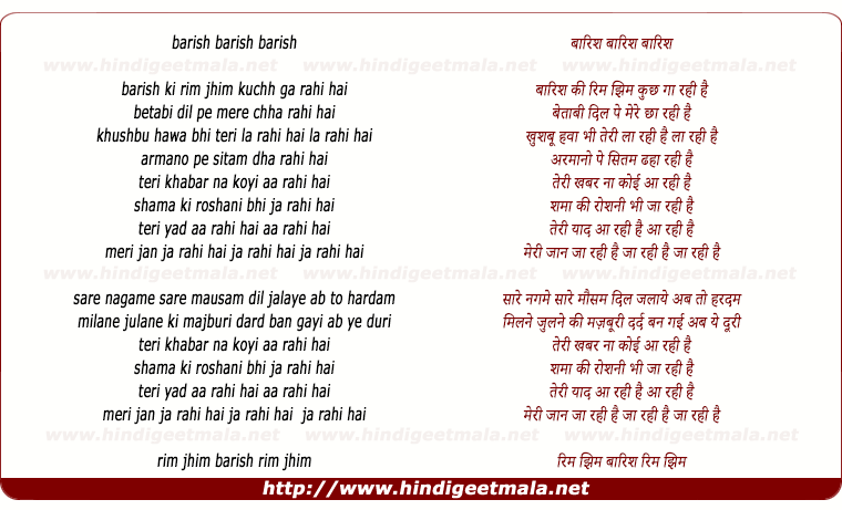 lyrics of song Barish Kee Rim Jhim Kuchh Ga Rahee Hai