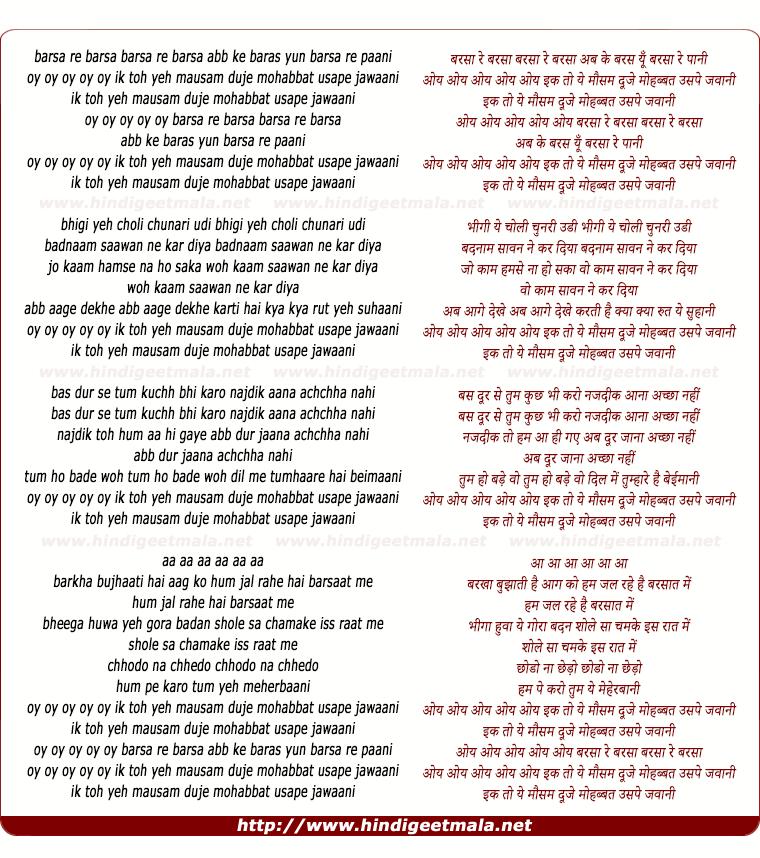 lyrics of song Barsa Re Barsa Ab Ke Baras Yun Barsa Re Paani