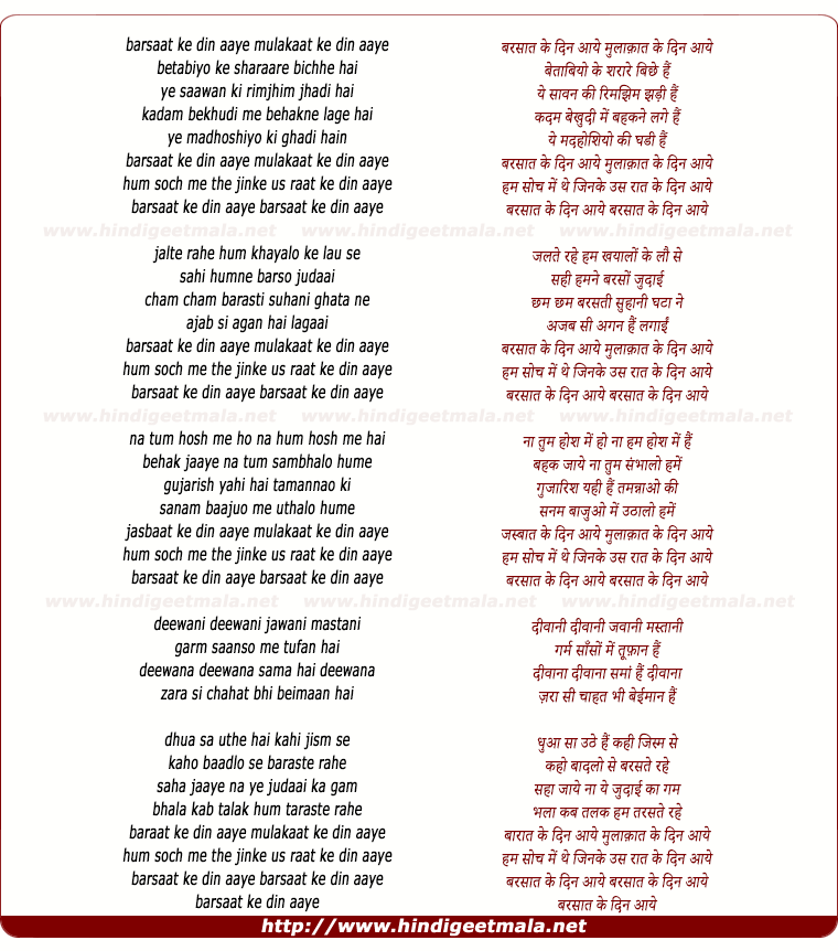 lyrics of song Barsaat Ke Din Aaye