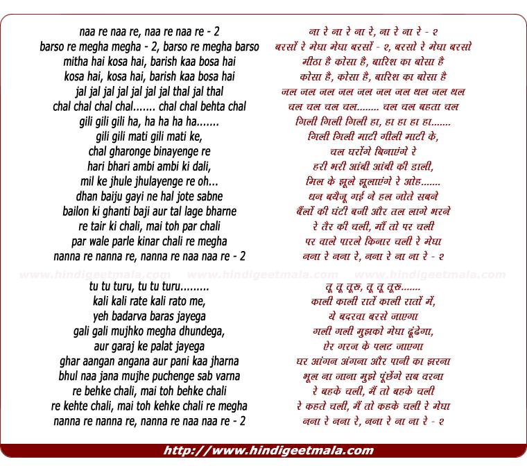 lyrics of song Barso Re Megha Megha