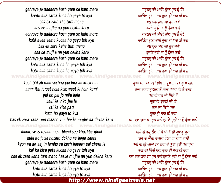 lyrics of song Bas Ek Zara Kaha Tum Maano