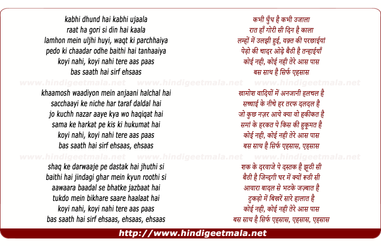 lyrics of song Bas Saath Hai Sirf Ehsaas