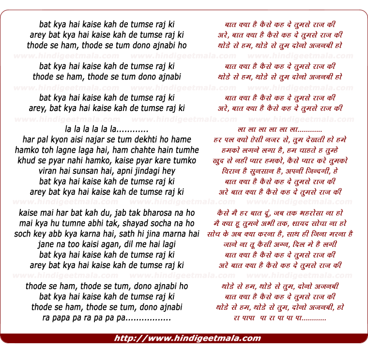 lyrics of song Bat Kya Hai Kaise Kah De Tumse Raj Kee
