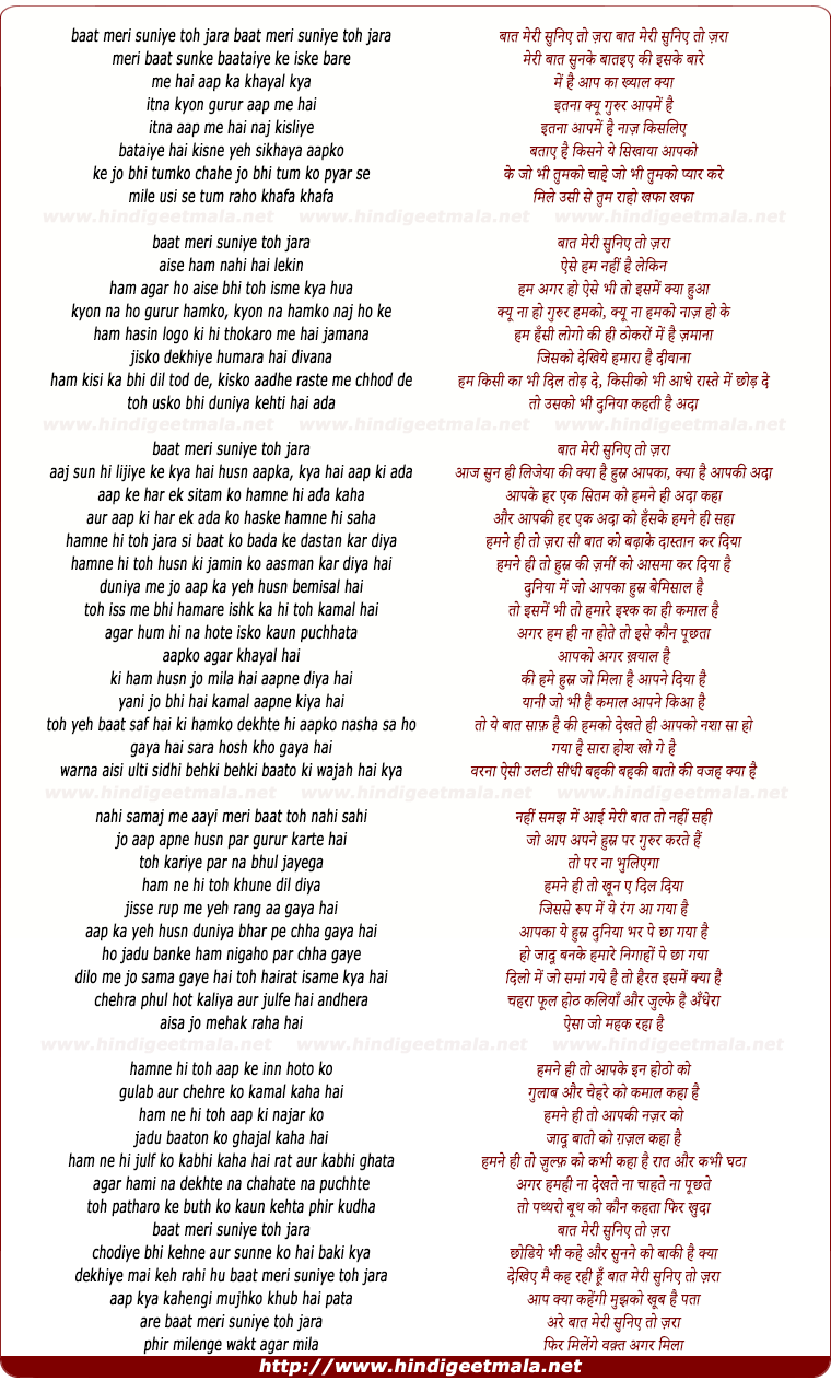 lyrics of song Bat Meri Suniye To Jara