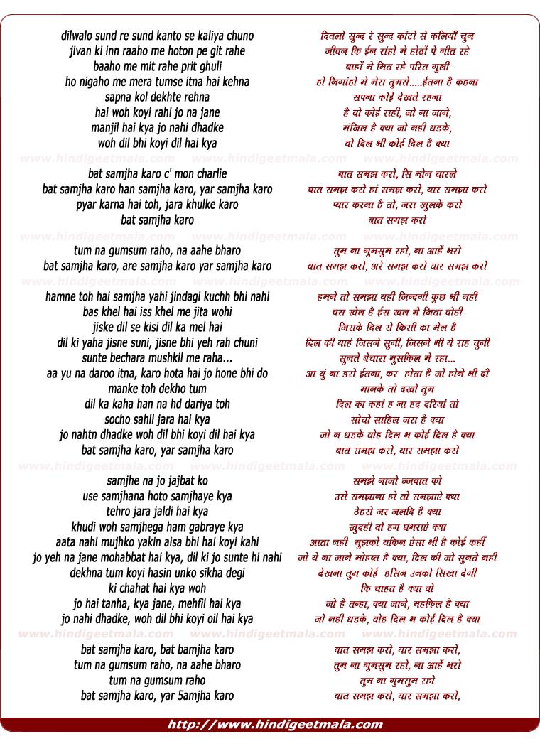 lyrics of song Bat Samjha Karo