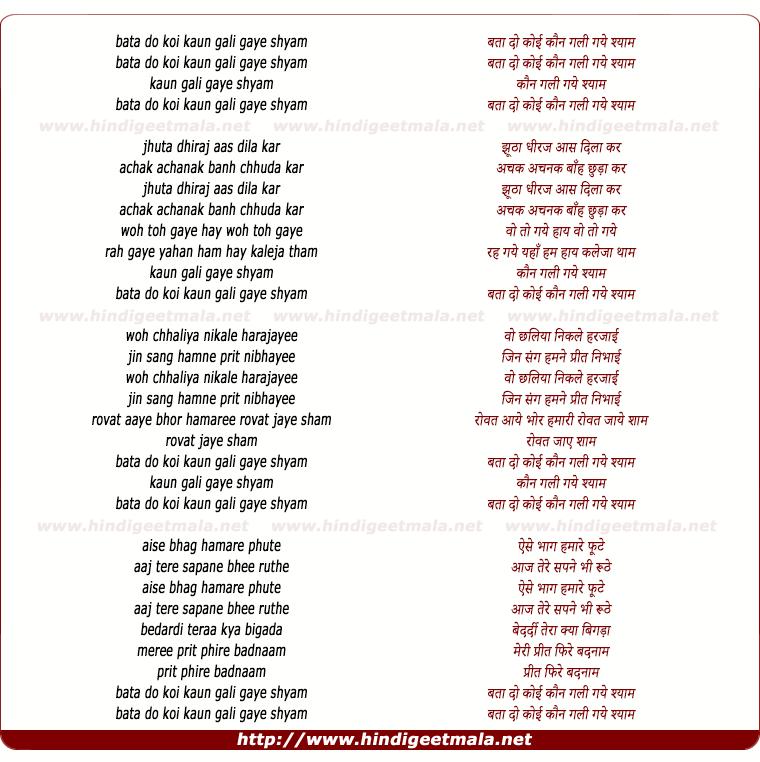 lyrics of song Bata Do Koi Kaun Galee Gaye Shyam