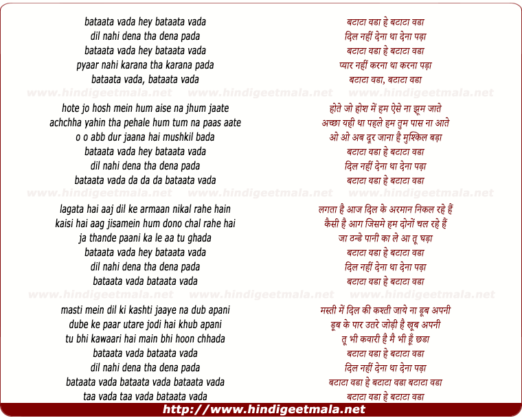 lyrics of song Bataata Vada