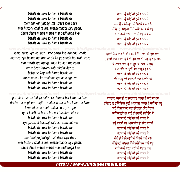 lyrics of song Batala De Koyi Toh Hamein Batala De