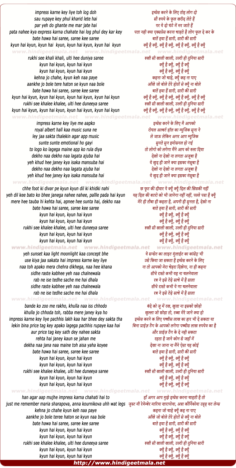 lyrics of song Bate Hawa Hai Sari