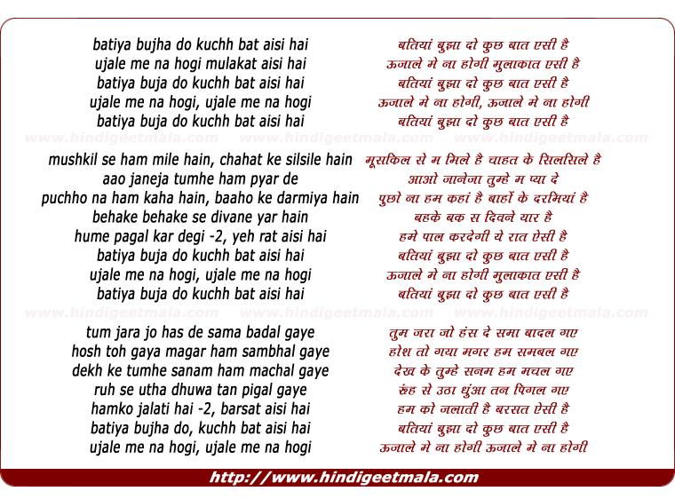 lyrics of song Batiya Bujha Do Kuchh Bat Aisee Hai