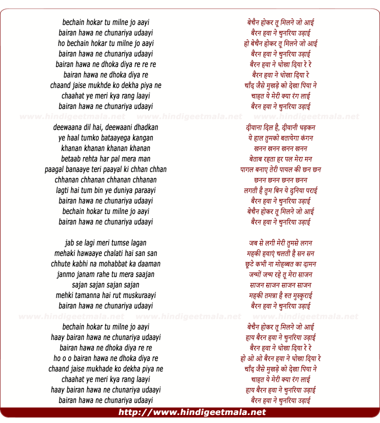lyrics of song Bechain Hokar Tu Milane Jo Aayi