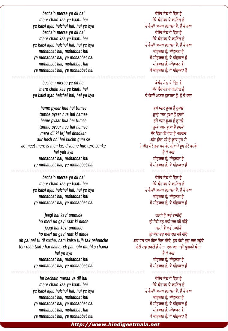 lyrics of song Bechain Mera Ye Dil Hai