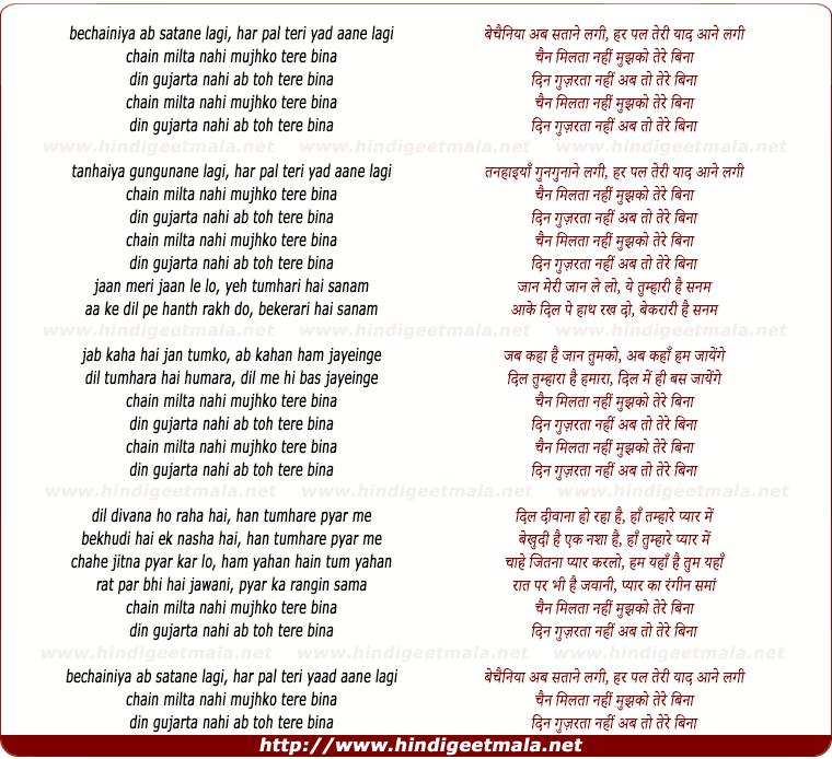 lyrics of song Bechainiya Ab Satane Lagi