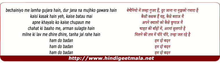lyrics of song Bechainiyo Me Lamha Gujara Hain