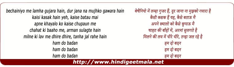 lyrics of song Bechainiyo Me Lamha Gujara Hain
