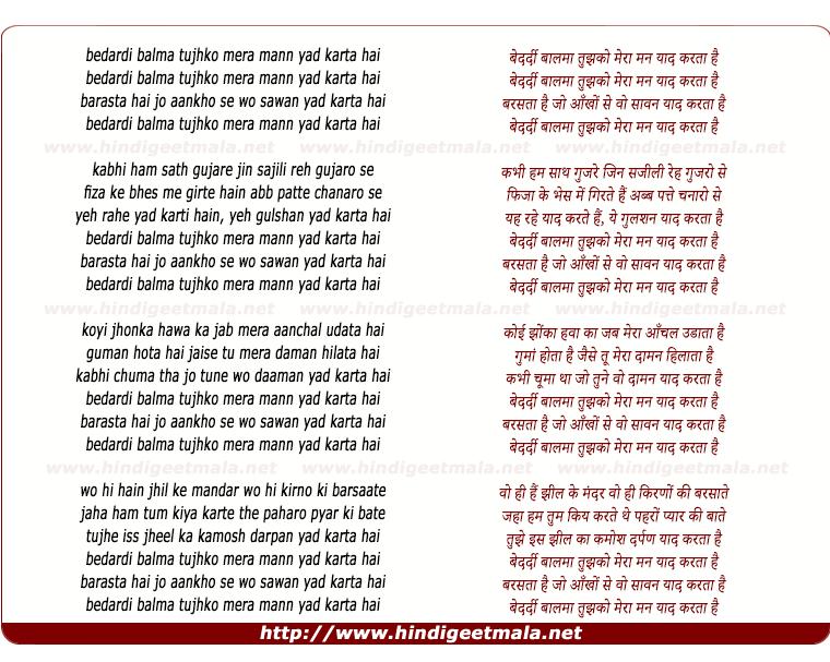 lyrics of song Bedardi Balma Tujhko Mera Maan Yaad Karta Hai