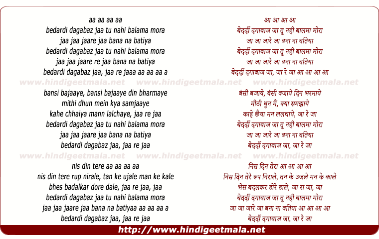 lyrics of song Bedardi Dagabaz Ja