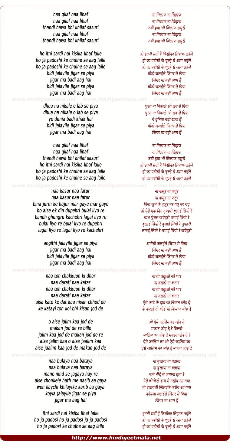 lyrics of song Beedi Jalayile Jigar Se Piya