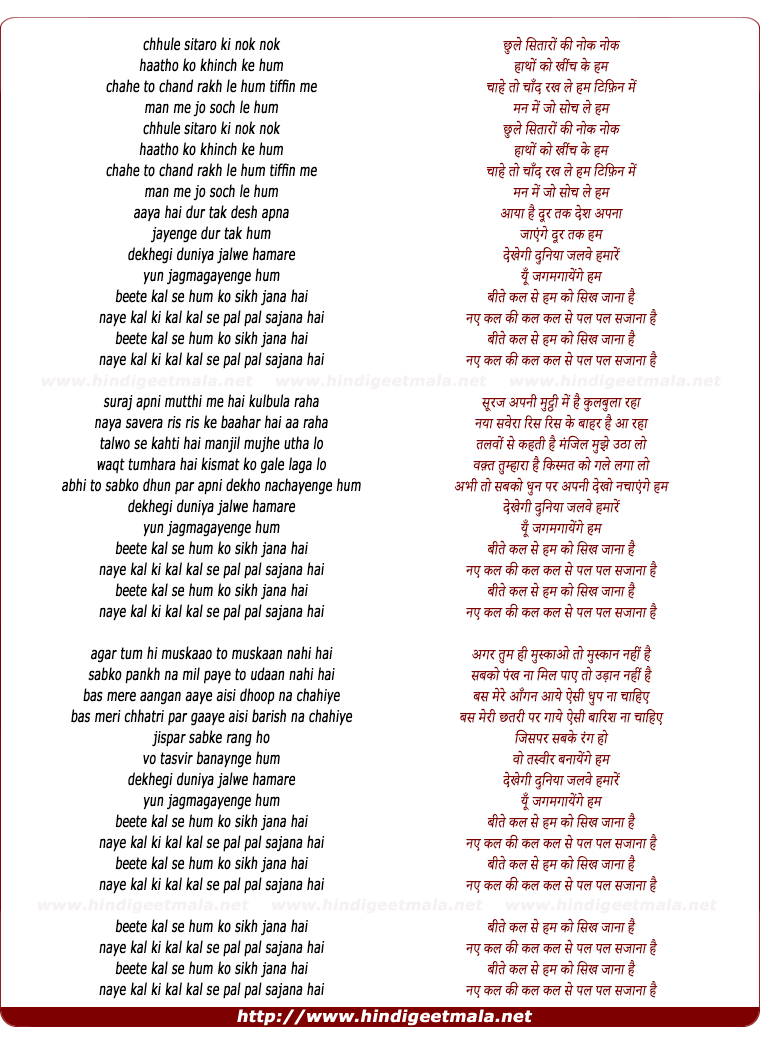 lyrics of song Beete Kal Se