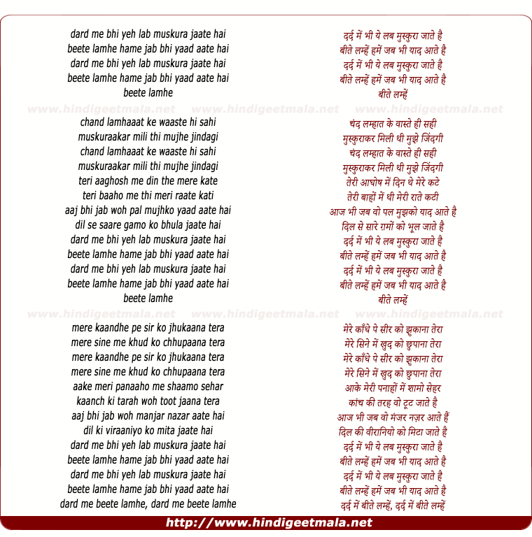 lyrics of song Beete Lamhein Hamein Jab Bhi Yaad Aate Hai