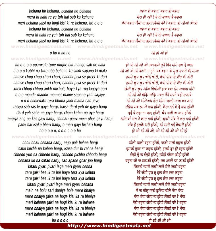 lyrics of song Behana Ho Behana Mera Hi Nahi Re