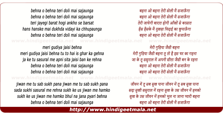 lyrics of song Behna O Behna Teri Doli Mai Sajaunga