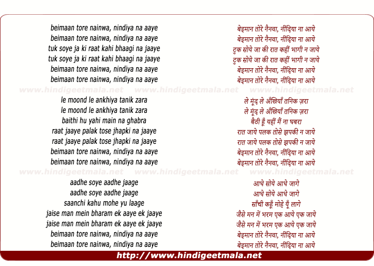 lyrics of song Beiman Tore Nainawa
