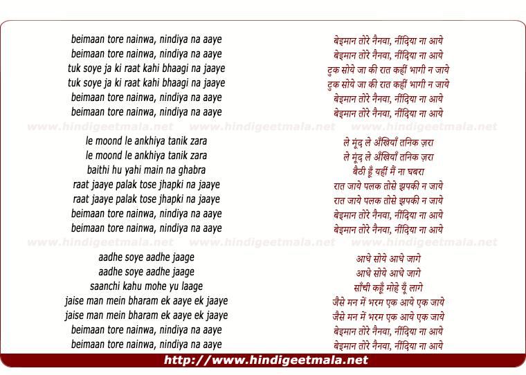 lyrics of song Beiman Tore Nainawa