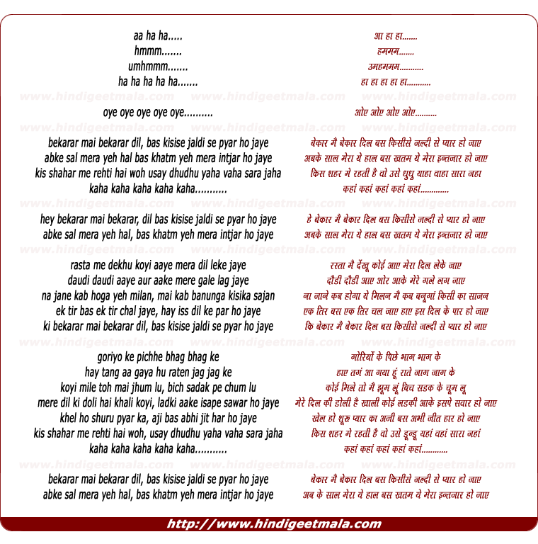 lyrics of song Bekarar Mai Bekarar Dil