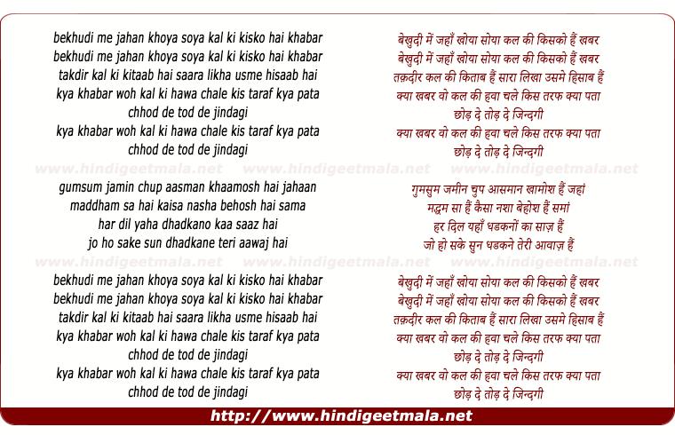 lyrics of song Bekhudee Me Jahan Khoya Soya