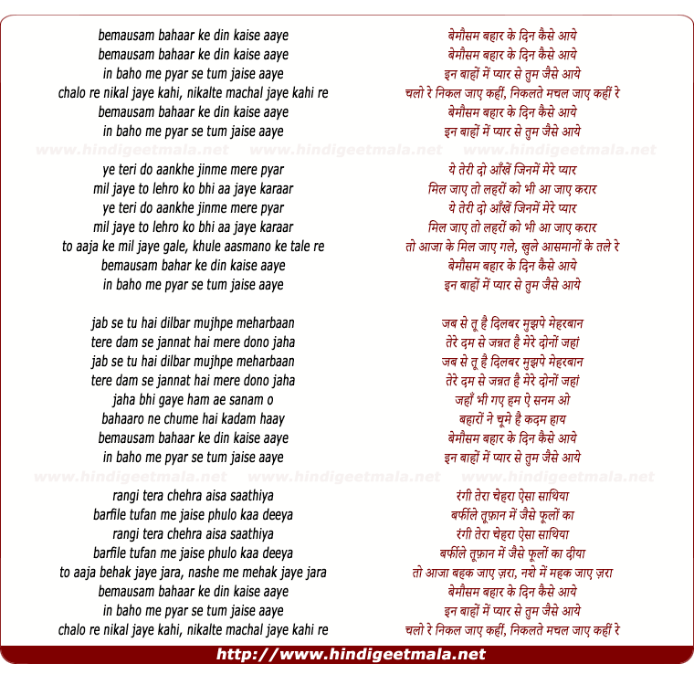 lyrics of song Bemausam Bahar Ke Din Kaise Aaye