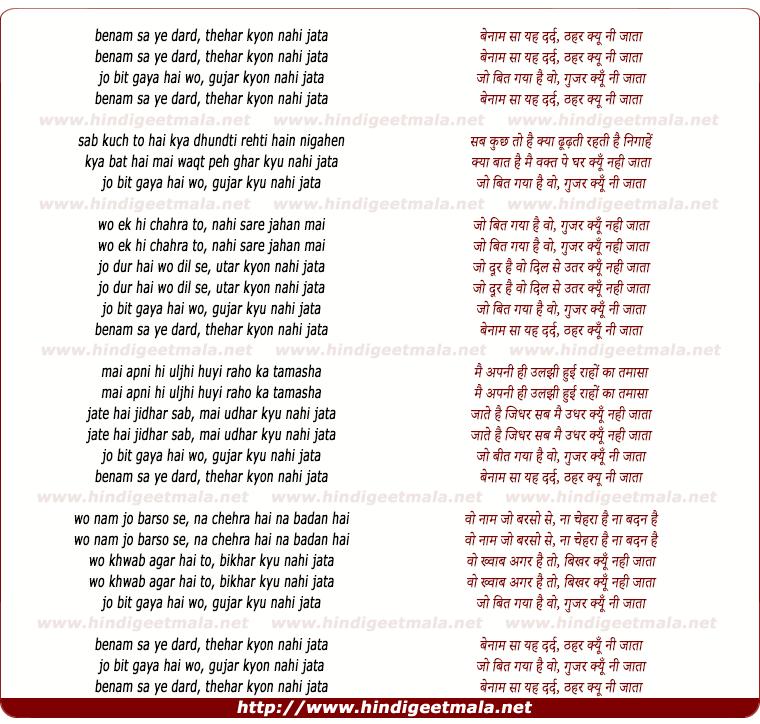 lyrics of song Benam Sa Yah Dard Thahar Kyu Nahi Jata