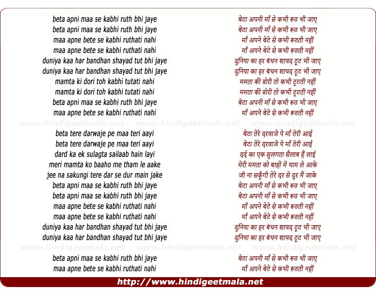 lyrics of song Beta Apnee Maa Se Kabhee Ruth Bhee Jaye