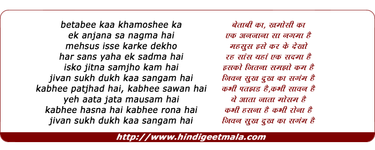lyrics of song Betabi Ka Khamoshi Ka Ek Anjana
