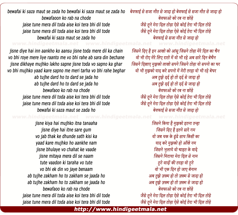 lyrics of song Bewafai Ki Saza Maut Se Ziyada Ho