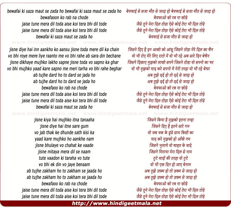 lyrics of song Bewafai Ki Saza Maut Se Ziyada Ho