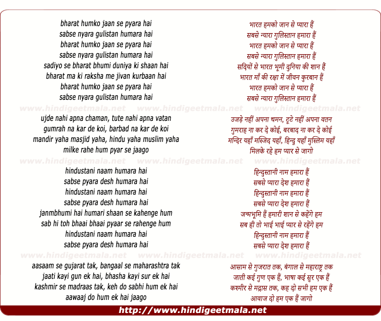 lyrics of song Bhaarat Hamko Jaan Se Pyaara Hai