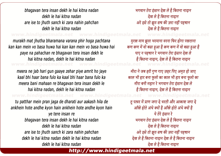 lyrics of song Bhagwaan Tera Insaan Dekh Le