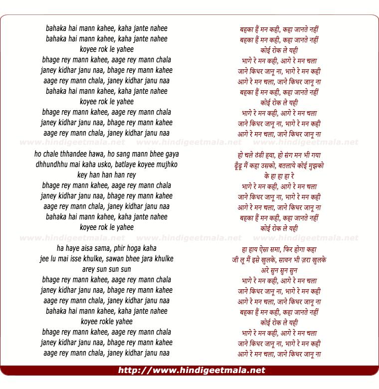 lyrics of song Bhage Rey Mann Kahee