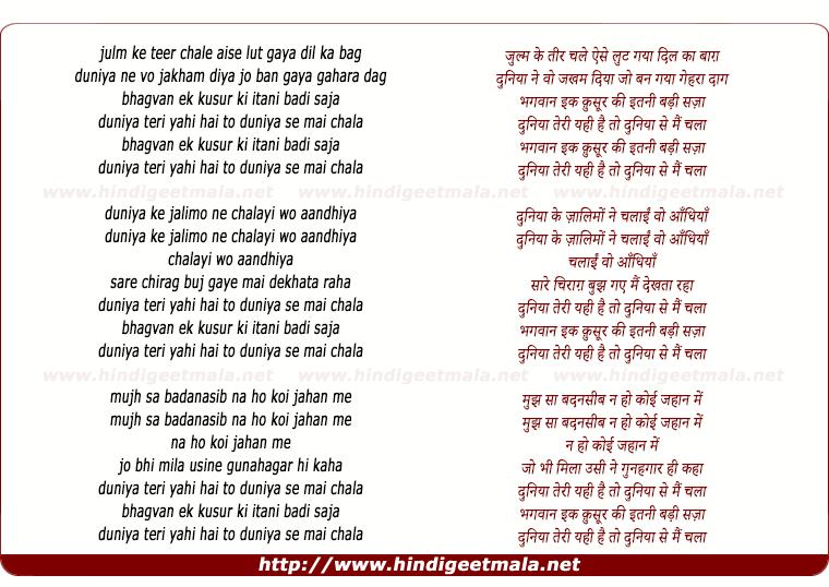 lyrics of song Duniya Teri Yahi Hai To Duniya Se Main Chala