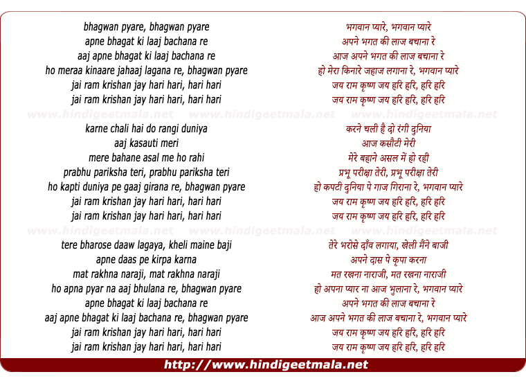 lyrics of song Bhagwan Pyare Apne Bhagath Kee Laj Bachana Re
