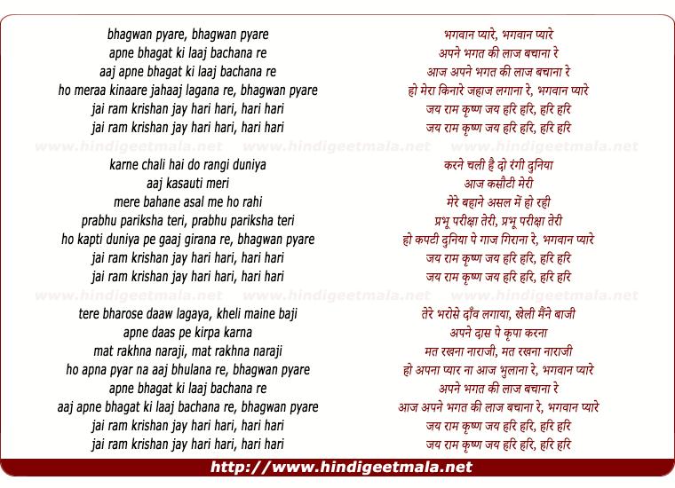 lyrics of song Bhagwan Pyare Apne Bhagath Kee Laj Bachana Re