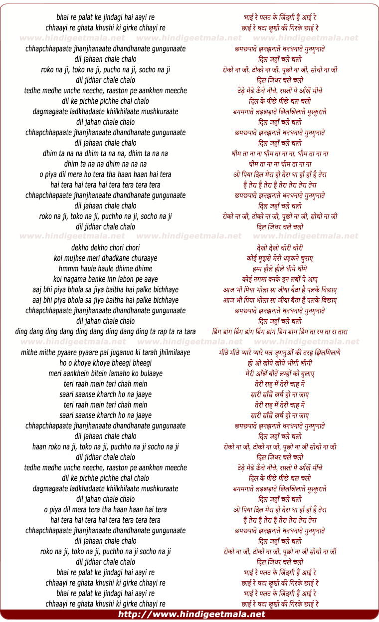 lyrics of song Bhai Re Palat Ke Jindagi Hai Aayi Re