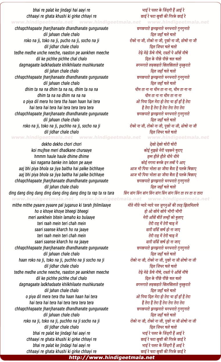 lyrics of song Bhai Re Palat Ke Jindagi Hai Aayi Re